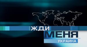 Жди меня Украина 17.04.2017