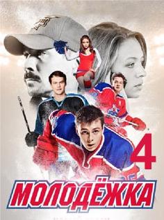 Молодежка (4 сезон) 49 серия (24.04.2017)