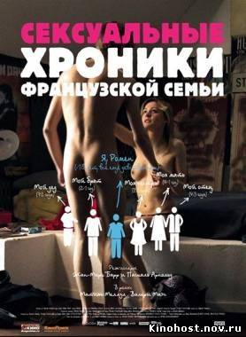 Сексуальные хроники французской семьи /Sexual Chronicles of a French Family (2012)
