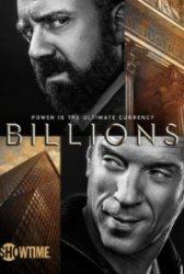 Миллиарды 2 сезон 11 серия (02.05.2017)