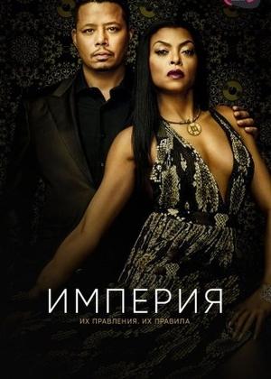 """Империя 3 сезон 14 серия """"Любовь — это дым"""" 27.04.2017"""