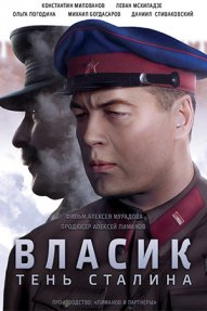 Власик. Тень Сталина 5 серия 6 серия (12.05.2017)