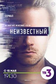 Неизвестный 19 серия  20 серия (30.05.2017)