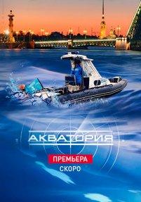 Акватория 13 серия  (Смерть на озере) (07.06.2017)