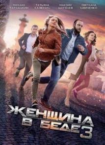 Женщина в беде-3 (20.05.2017) 1,2,3,4 серия
