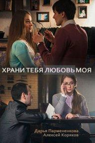 Храни тебя любовь моя 1,2,3,4 серия (20.05.2015)