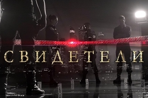 Свидетели (2 сезон) 1,2 серия (29.05.2017)