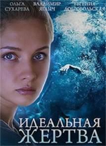 Идеальная жертва 9,10 серия (08.06.2017)