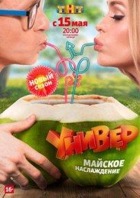 Универ (12 сезон) 17 серия (08.06.2017)