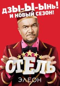 «ОТЕЛЬ ЭЛЕОН» Смотреть онлайн 17 серия 2 сезон 08.06.2017