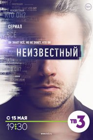 Неизвестный 31 серия 32 серия (08.06.2017)
