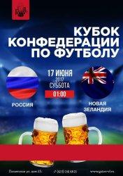 Россия - Новая Зеландия (17.06.2017)