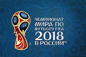 Чемпионат мира 2018. Отборочный турнир. Финляндия - Украина 11.06.2017