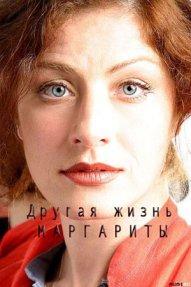 Другая жизнь Маргариты 1,2,3,4 серия (10.06.2017)