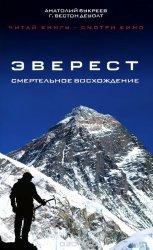 Ген высоты, или Как пройти на Эверест 1 серия 03.07.2017