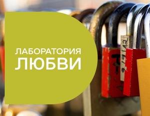 Лаборатория любви 1 сезон 17 выпуск. Укрощение строптивой 19.07.2017