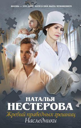 Наследники 44 серия 45 серия 28.07.2017