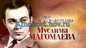 Муслим Магомаев. Нет солнца без тебя 12.08.2017