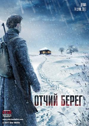 """""""Отчий берег"""" 5-я и 6-я серии 13.09.2017"""