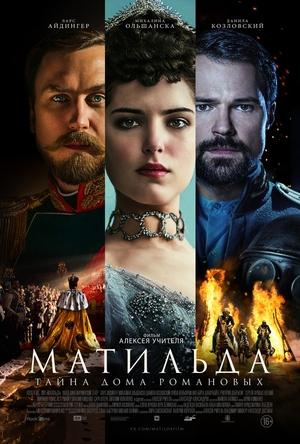 МАТИЛЬДА 2017 ( новый фильм Алексея Учителя )