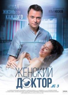 Женский доктор-3 23-я и 24-я серии 14.09.2017