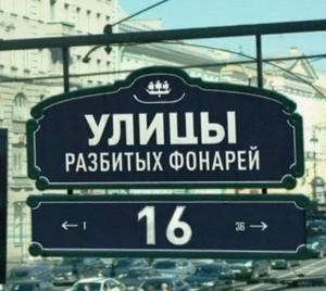 Улицы разбитых фонарей-16 Мой талисман 15.09.2017
