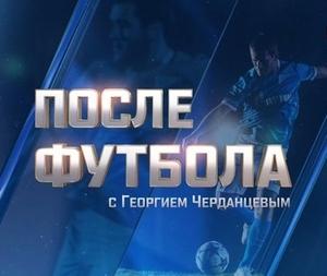После футбола с Георгием Черданцевым (09.04.2018)