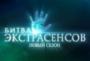 Битва экстрасенсов 18 сезон 1 выпуск 23.09.2017