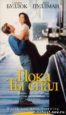 Пока ты спал / While You Were Sleeping (1995) смотреть онлайн