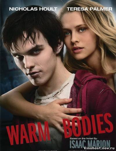 Тепло наших тел смотреть онлайн 2013 / Warm Bodies