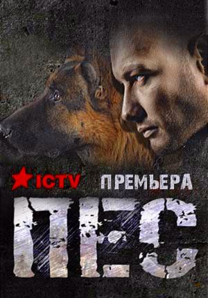 "Пёс-2 ""Закон есть закон"", ""Сияние"" (09.10.2017)"