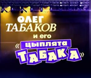 Олег Табаков и его цыплята Табака 07.10.2017
