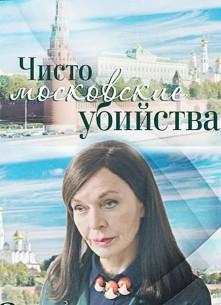 Чисто московские убийства 1, 2, 3, 4, 5, 6, 7, 8 серия 08.10.2017