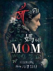 Мама (2017)