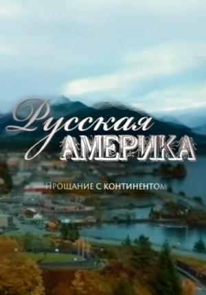 Русская Америка. Прощание с континентом 20.10.2017