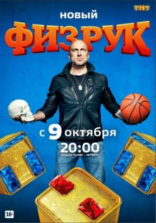 Физрук (4 сезон) 5 серия (12.10.2017)