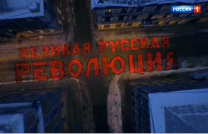 Великая русская революция 06.11.2017