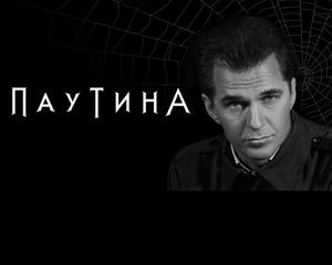 """Паутина-11 """"Взрывная волна"""", 1-я - 4-я серии (13.11.2017)"""