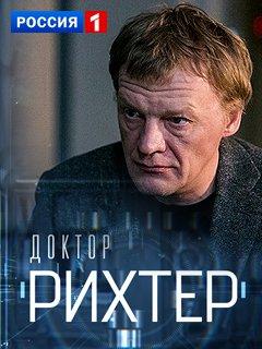Доктор Рихтер 1,2 серия (13.11.2017)
