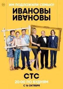Ивановы-Ивановы 17 серия (13.11.2017)