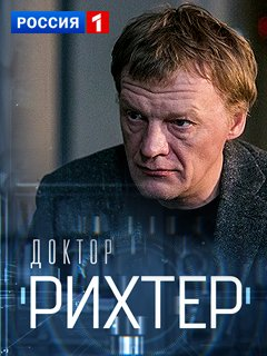 Доктор Рихтер 1-я серия 2-я серия (13.11.2017)