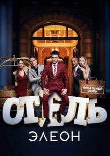 Отель Элеон (3 сезон) 1,2 серия (20.11.2017)