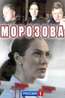Морозова 15,16 серия (22.11.2017)