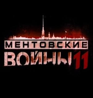 """Ментовские войны-11 """"Вертикаль безвластия"""", 1-я и 2-я серии (27.11.2017)"""