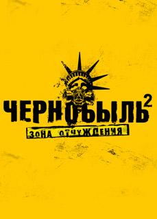 Чернобыль: Зона отчуждения (2 сезон) 7,8 серия (01.12.2017)
