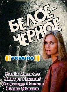 Белое-черное 5,6 серия (29.11.2017)