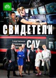 Свидетели-2 (Золотая рыбка) 13 серия (29.11.2017)