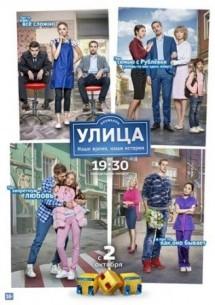 Улица 50 серия (25.12.2017)