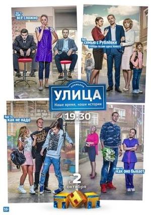 Улица 1 сезон, 47 серия 19.12.2017