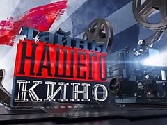Тайны нашего кино. Чародеи (27.12.2017)
